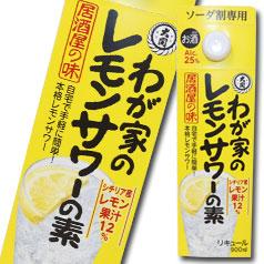 【送料無料】大関 わが家のレモンサワーの素900mlはこ詰×2ケース(全12本)
