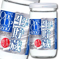 【送料無料】大関 上撰ワンカップ生貯蔵180ml瓶×2ケース(全60本)