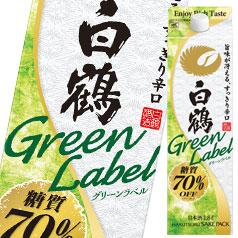 【送料無料】白鶴酒造 白鶴 Green Label(グリーンラベル)【糖質70%オフ】1.8Lパック×2ケース(全12本)