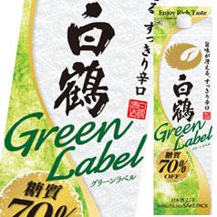 【送料無料】白鶴酒造 白鶴 Green Label(グリーンラベル)【糖質70%オフ】2.7Lパック×2ケース(全8本)