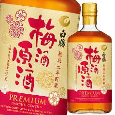 【送料無料】白鶴酒造 白鶴 梅酒原酒 三年貯蔵720ml瓶×1ケース(全6本)