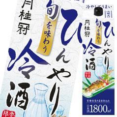 【送料無料】月桂冠 旬を味わうひんやり冷酒1.8Lパック×2ケース(全12本)