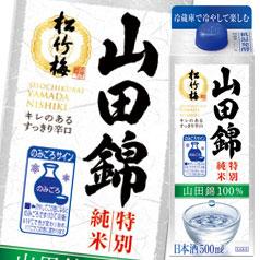 【送料無料】宝酒造 松竹梅 山田錦 特別純米500mlスリムパック×2ケース(全24本)