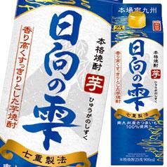 【送料無料】宝酒造 本格焼酎 日向の雫900ml紙パック×2ケース(全12本)