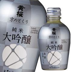 【送料無料】黄桜 黄桜 京のとくり 純米大吟醸180ml瓶×2ケース(全40本)
