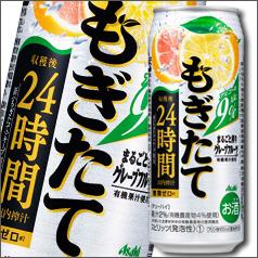 【送料無料】アサヒ もぎたて まるごと搾りグレープフルーツ500ml×2ケース(全48本)