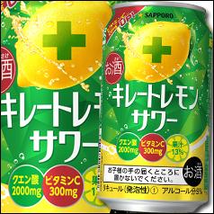 【送料無料】サッポロ キレートレモンサワー350ml缶×3ケース(全72本)