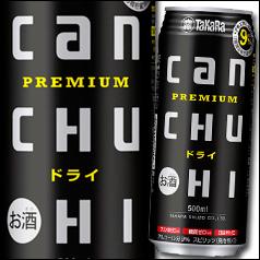 【送料無料】宝酒造 タカラcanチューハイ ドライ500ml缶×2ケース(全48本)