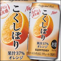 【送料無料】サントリー こくしぼり オレンジ350ml缶×3ケース(全72本)
