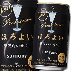 【送料無料】サントリー プレミアムほろよい 贅沢白いサワー350ml缶×3ケース(全72本)