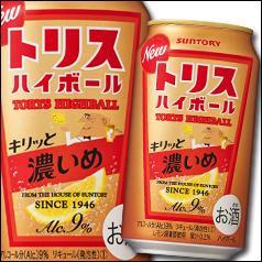 【送料無料】サントリー トリハイ缶(キリッと濃いめ)350ml缶×3ケース(全72本)