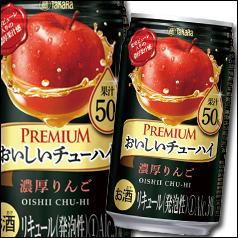 【送料無料】宝酒造 タカラおいしいチューハイプレミアム 濃厚りんご335ml缶×3ケース(全72本)