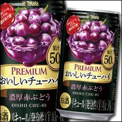 【送料無料】宝酒造 タカラおいしいチューハイプレミアム 濃厚赤ぶどう335ml缶×3ケース(全72本)