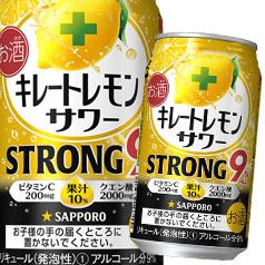 【送料無料】サッポロ キレートレモンサワーストロング350ml缶×3ケース(全72本)