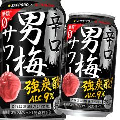 【送料無料】サッポロ 辛口男梅サワー350ml缶×3ケース(全72本)