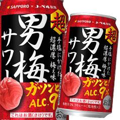 【送料無料】サッポロ 超男梅サワー350ml缶×3ケース(全72本)