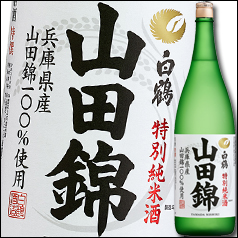 【送料無料】白鶴酒造 特撰 白鶴 特別純米酒 山田錦1.8L瓶×1ケース(全6本)