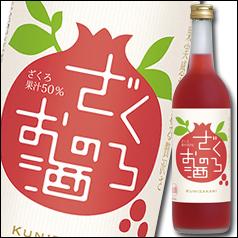 【送料無料】中埜酒造 國盛 ざくろのお酒720ml×2ケース(全12本)