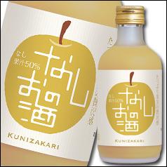 【送料無料】中埜酒造 國盛 なしのお酒300ml×2ケース(全24本)