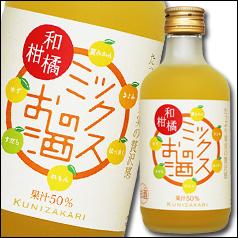 【送料無料】中埜酒造 國盛 和柑橘ミックスのお酒300ml×2ケース(全24本)