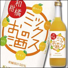 【送料無料】中埜酒造 國盛 和柑橘ミックスのお酒720ml×2ケース(全12本)