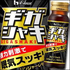【送料無料】ハウス ギガシャキ50ml×2ケース(全60本)