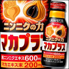 ニンニクの力 マカプラス100ml×2ケース(全60本) 【送料無料】ハウス