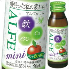 【送料無料】大正製薬 ALFE mini(アルフェミニ)【指定医薬部外品】50ml×2ケース(全120本)