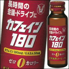 【送料無料】大正製薬 カフェイン180 カロリーゼロ50ml×1ケース(全60本)
