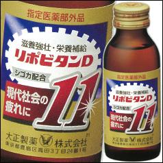 【送料無料】大正製薬 リポビタンD11【指定医薬部外品】100ml×1ケース(全50本)