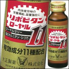 【送料無料】大正製薬 リポビタンローヤル11【指定医薬部外品】50ml×1ケース(全60本)