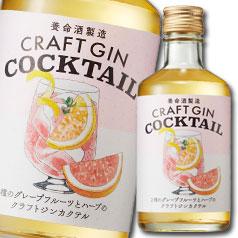 北海道は850円 沖縄は3100円の別途送料を頂戴します ハイクオリティ 送料無料 養命酒 CRAFT GIN COCKTAIL 2種のグレープフルーツ300ml瓶×1ケース 全12本 希少