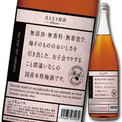 【送料無料】名もなき銘酒Selection UMESHU1.8L瓶×1ケース(全6本)