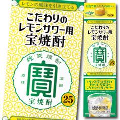 【送料無料】宝酒造 こだわりのレモンサワー用 25°宝焼酎1.8L紙パック×2ケース(全12本)