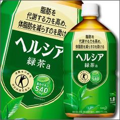 【送料無料】花王 ヘルシア緑茶【特定保健用食品】1L×2ケース(全24本)