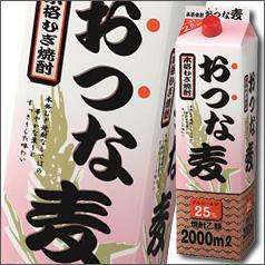 【送料無料】合同 むぎ焼酎 おつな麦 25度2Lパック×2ケース(全12本)
