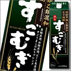 【送料無料】合同 むぎ焼酎 すごむぎ 25度1.8Lパック×2ケース(全12本)