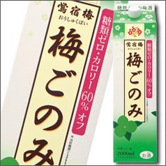 【送料無料】合同 梅酒 鴬宿梅 梅ごのみ2L×2ケース(全12本)
