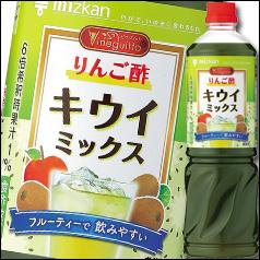 【送料無料】ミツカン ビネグイット りんご酢キウイミックス(6倍濃縮タイプ)1L×2ケース(全16本)