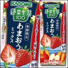【送料無料】カゴメ 野菜生活100 あまおうミックス195ml×4ケース(全96本)