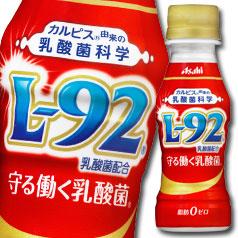 【12月限定!ポイント10倍!】【送料無料】アサヒ 守る働く乳酸菌100ml×2ケース(全60本)