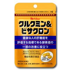 ハウス クルクミン&ビサクロンドリンク粒20日分60粒×1ケース(全30本)
