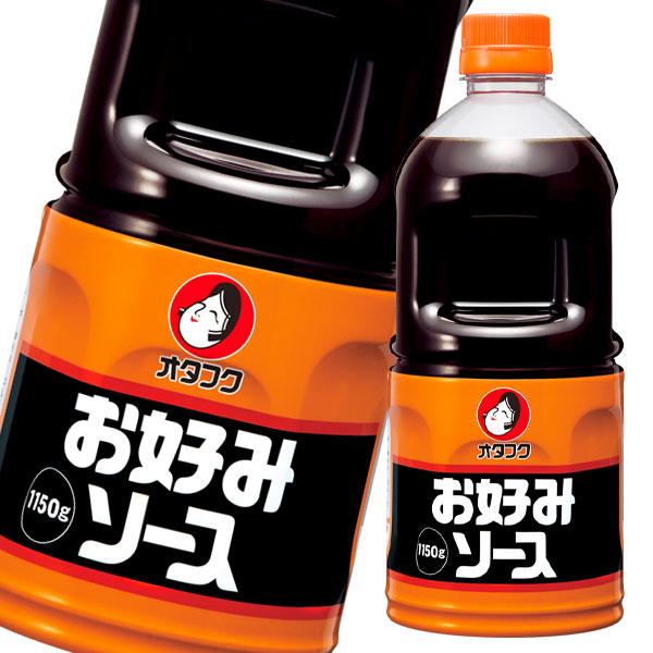 【送料無料】オタフクソース お好みソース1150gペットボトル×2ケース(全24本)