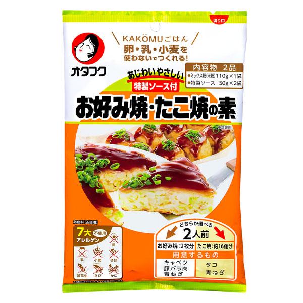 北海道は850円 沖縄は3100円の別途送料を頂戴します 送料無料 年間定番 オタフクソース お好み焼 たこ焼の素 7大アレルゲン不使用 2人前袋×1ケース 全10本 男女兼用
