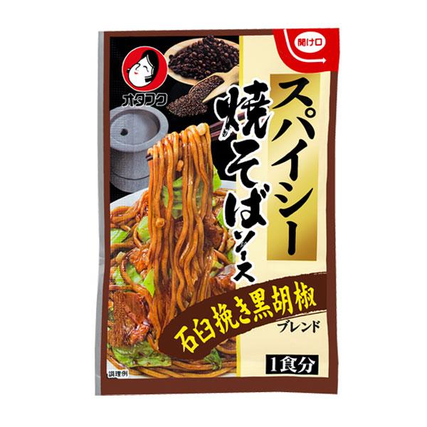 【送料無料】オタフクソース スパイシー焼そばソース(1食分)50g袋×2ケース(全200本)