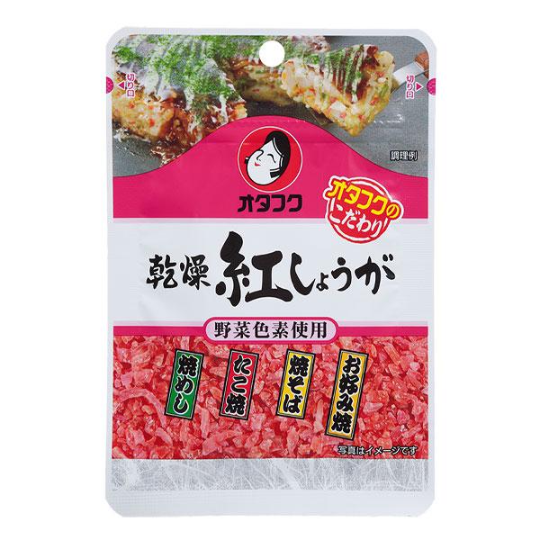 同じサイズで2ケース同梱可能 オタフクソース お気に入り 乾燥紅しょうが10g袋×1ケース 全20本 新作製品 世界最高品質人気