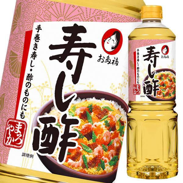 【送料無料】お多福 寿し酢1Lペットボトル×2ケース(全24本)