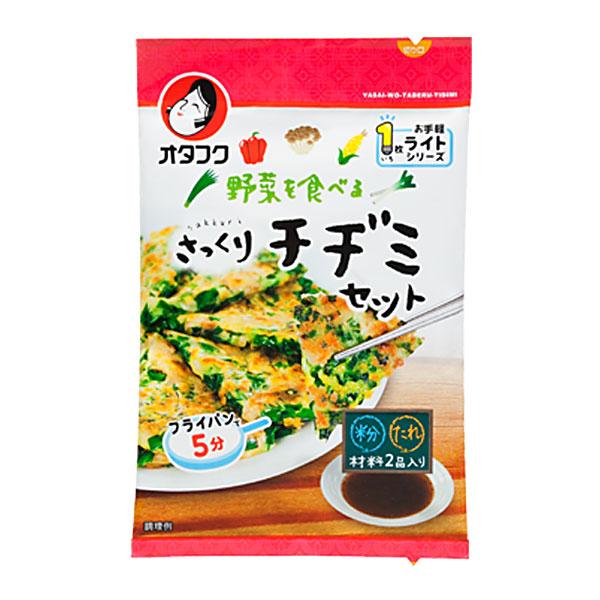 【送料無料】オタフクソース 野菜を食べるさっくりチヂミセット1枚分袋×2ケース(全20本)