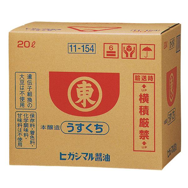 北海道は850円 爆安プライス 沖縄は3100円の別途送料を頂戴します 送料無料 ヒガシマル 送料無料お手入れ要らず うすくちしょうゆ20Lバックインボックス×2本