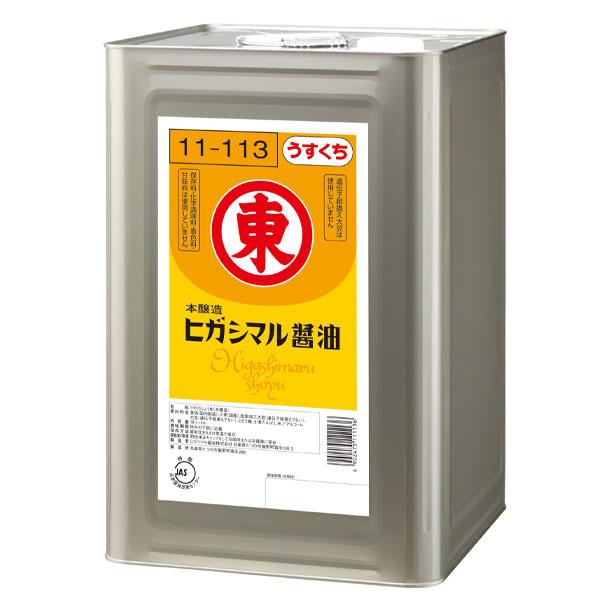 【送料無料】ヒガシマル うすくちしょうゆ18L缶×2本